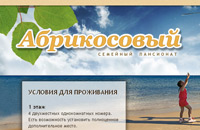 "Пансионат ""Абрикосовый"""