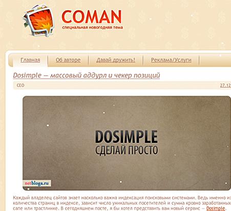 Бесплатная тема «Coman Special»