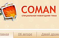 """Бесплатная тема """"Coman Special"""""""