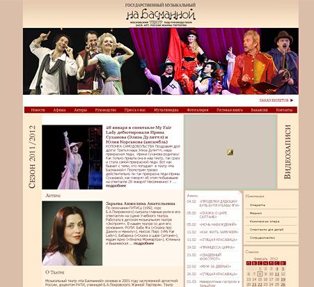 Московский музыкальный театр «На Басманной»