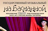 """Московский музыкальный театр """"На Басманной"""""""