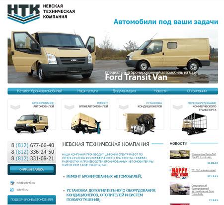 Невская техническая компания