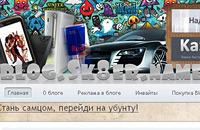 Блог Sk8er'a