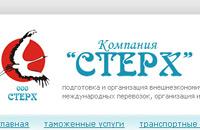 """ООО Компания """"Стерх"""""""